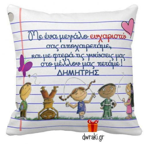 Δώρα για τη δασκάλα