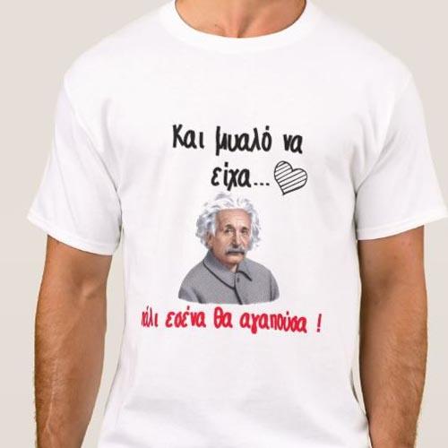 ae2e6e68434c Προσωποποιημένη αντρική μπλούζα για ερωτευμένους