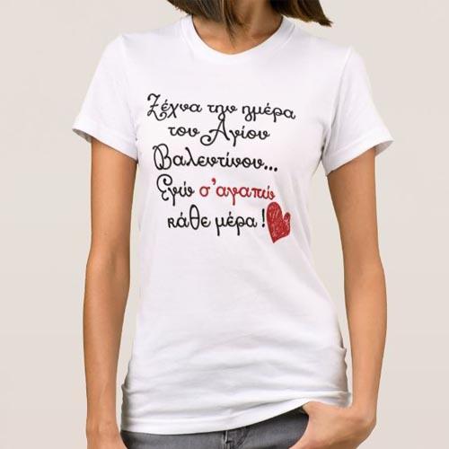 b6b58ecec978 Γυναικεία προσωποποιημένη μπλούζα για τον Άγιο Βαλεντίνο