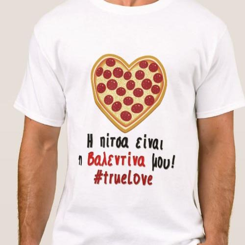 ba818ae60fed Xιουμοριστική αντρική μπλούζα για τον Άγιο Βαλεντίνο