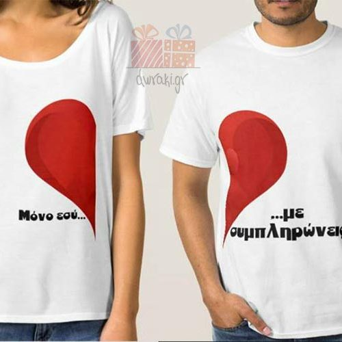 575b175c5eb6 Προσωποποιημένες μπλούζες για ζευγαρια Archives - www.dwraki.gr