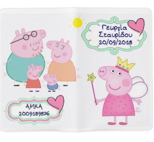 Προσωποποιημένη θήκη παιδικού βιβλιαρίου