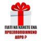 γιατί να κάνετε προσωποποιημένο δώρο