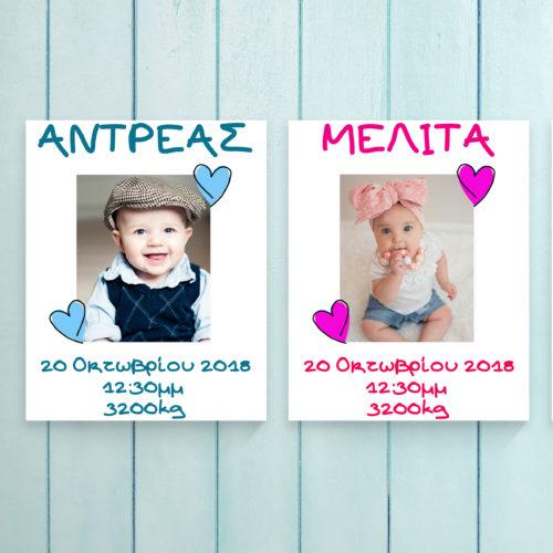Προσωποποιημένος πίνακας σε καμβά για μωρό