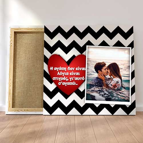 Καμβάς Love με φωτογραφία και αφιέρωση